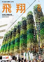 表紙画像:2016年8月号(No.360)