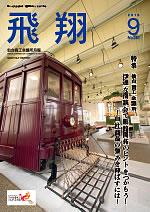 表紙画像:2016年9月号(No.361)