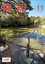 表紙画像:2016年11月号(No.363)