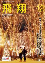 表紙画像:2016年12月号(No.364)