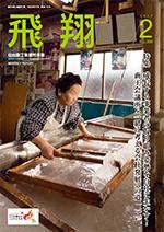 表紙画像:2017年2月号(No.366)