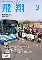 表紙画像:2017年3月号(No.367)