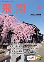 表紙画像:2017年4月号(No.368)