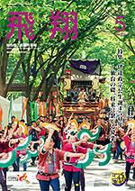 表紙画像:2017年5月号(No.369)