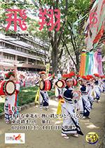 表紙画像:2017年6月号(No.370)