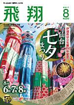表紙画像:2017年8月号(No.372)