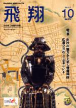 表紙画像:2017年10月号(No.374)