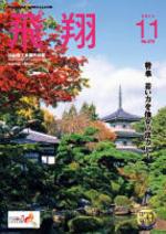表紙画像:2017年11月号(No.375)