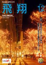 表紙画像:2017年12月号(No.376)