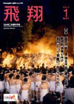 表紙画像:2018年1月号(No.377)