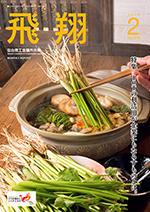 表紙画像:2018年2月号(No.378)