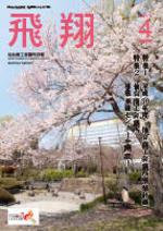 表紙画像:2018年4月号(No.380)
