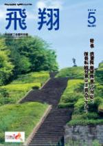 表紙画像:2018年5月号(No.381)
