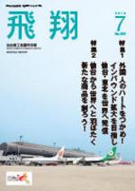 表紙画像:2018年7月号(No.383)