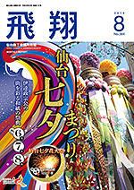 表紙画像:2018年8月号(No.384)