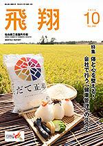 表紙画像:2018年10月号(No.386)