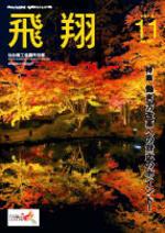 表紙画像:2018年11月号(No.387)