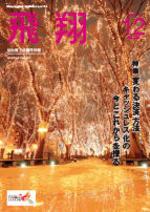 表紙画像:2018年12月号(No.388)
