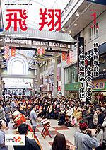 表紙画像:2019年1月号(No.389)