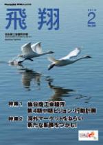 表紙画像:2019年2月号(No.390)