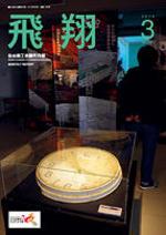 表紙画像:2019年3月号(No.391)