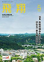 表紙画像:2019年5月号(No.393)