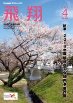 表紙画像:2019年4月号(No.392)