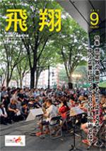 表紙画像:2019年9月号(No.397)