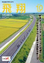 表紙画像:2019年10月号(No.398)