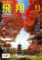 表紙画像:2019年11月号(No.399)