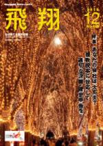 表紙画像:2019年12月号(No.400)