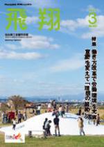表紙画像:2020年3月号(No.403)