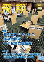 表紙画像:2020年5月号(No.405)