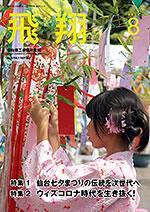表紙画像:2020年8月号(No.408)