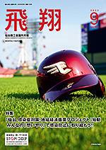 表紙画像:2020年9月号(No.409)