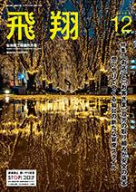 表紙画像:2020年12月号(No.412)