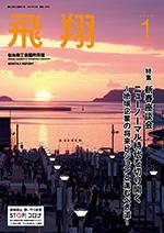 表紙画像:2021年1月号(No.413)