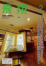表紙画像:2021年2月号(No.414)