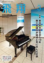 表紙画像:2021年3月号(No.415)