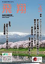 表紙画像:2021年4月号(No.416)