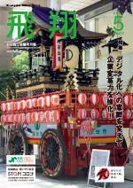 表紙画像:2021年5月号(No.417)