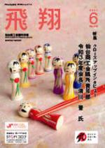 表紙画像:2021年6月号(No.418)