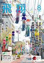 表紙画像:2021年8月号(No.420)
