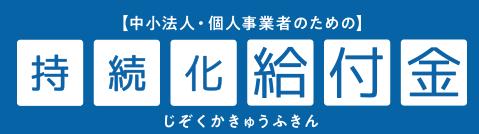 20200501kyufukin.png