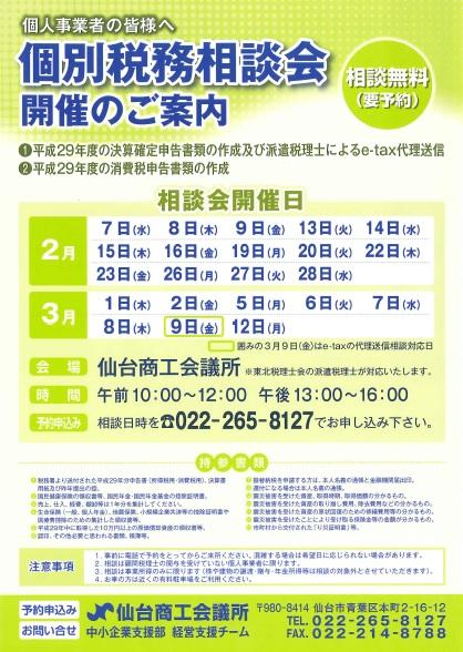 H29_muryozeimusoudan.jpg