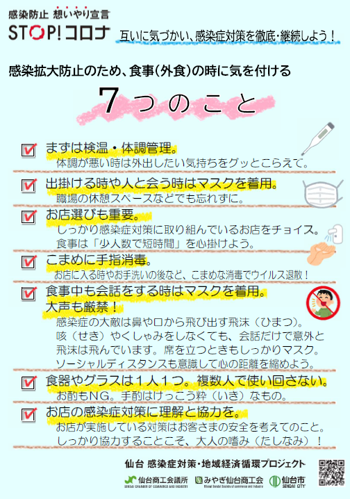 covid19_7rules_20210409.png