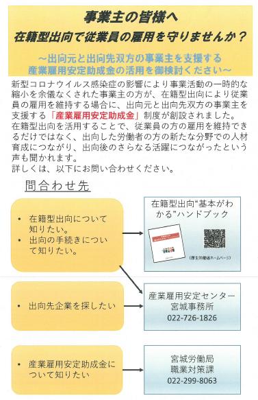 koyoushare20210520_moto.png