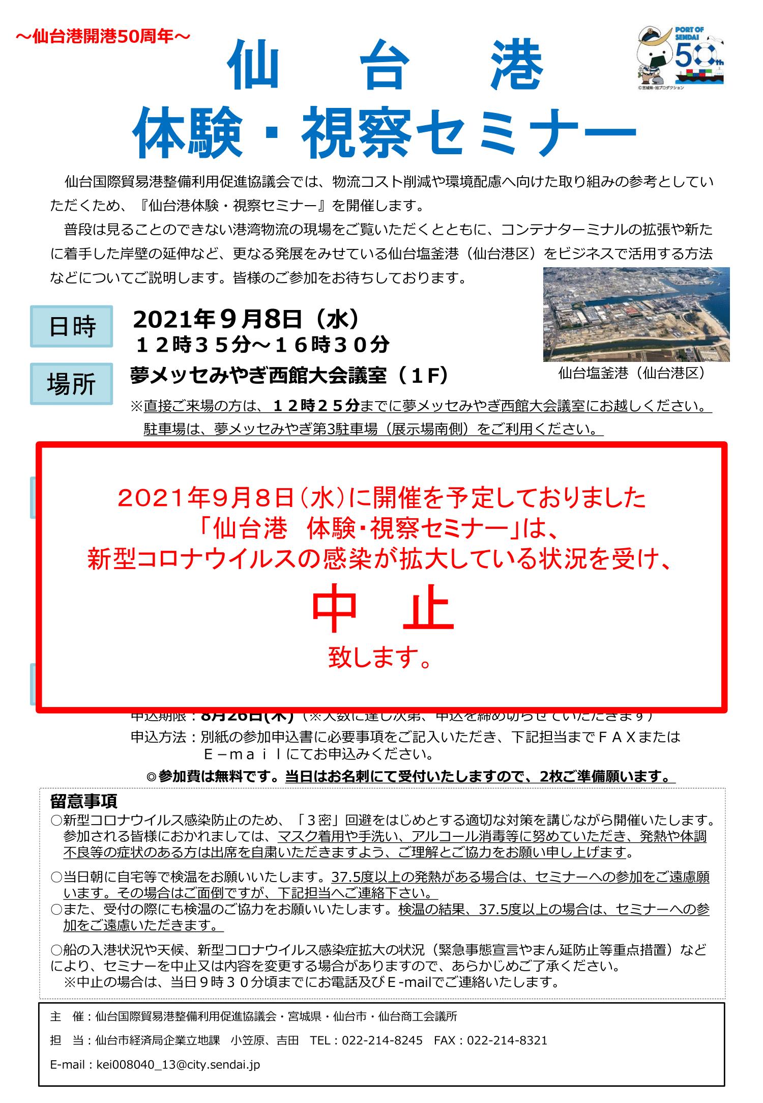 portseminnar20210908_cancele.png