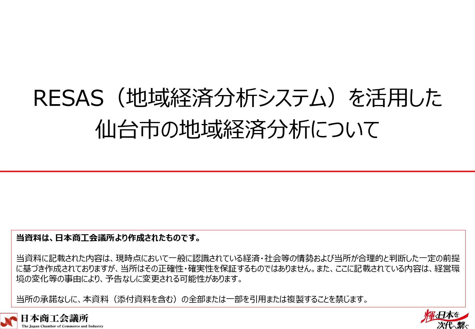 resas_sendai.jpg