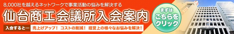 仙台商工会議所ご入会案内ページ image